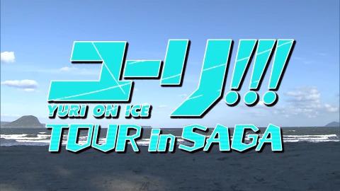 YURI!!! ON ICE TOUR in SAGA