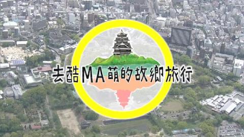 去酷MA萌的故郷旅行