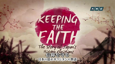 Keeping the Faith THE STORY OF JAPAN'S HIDDEN CHRISTIANS(信仰を守る 日本の隠れキリシタンの物語)