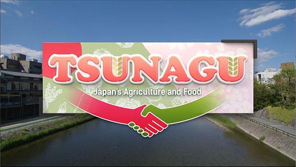 TSUNAGU ~日本の農業と食~