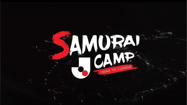 SAMURAI J CAMP ~Road to J League~