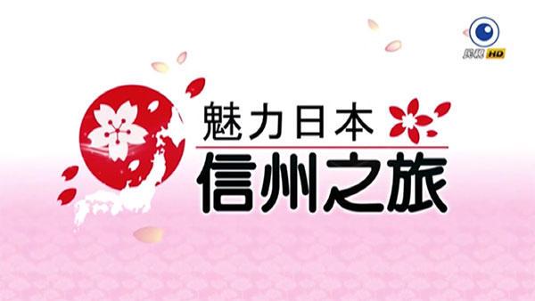 魅力日本信州之旅(Let's Experience Shinshu~知られざる信州の魅力~)