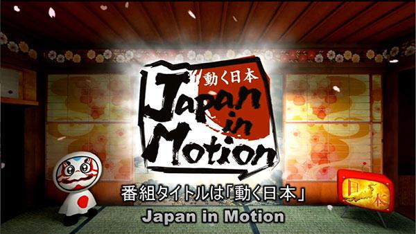 Japan in Motion「体験!ふじのくにしずおか」