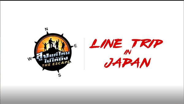LINE TRIP IN JAPAN