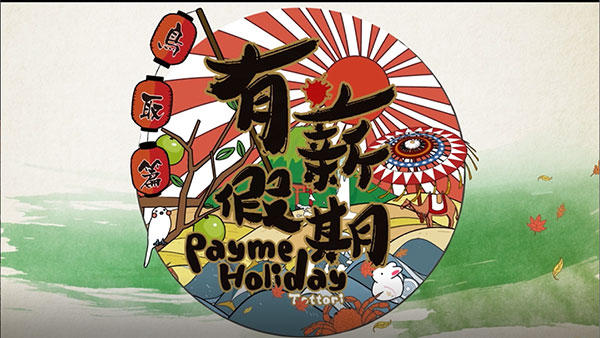 有薪假期 - 鳥取篇 Payme Holiday Tottori