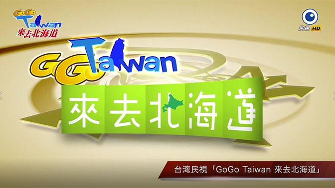 Go Go Taiwan 來去北海道