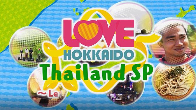 LOVE HOKKAIDO Thailand SP