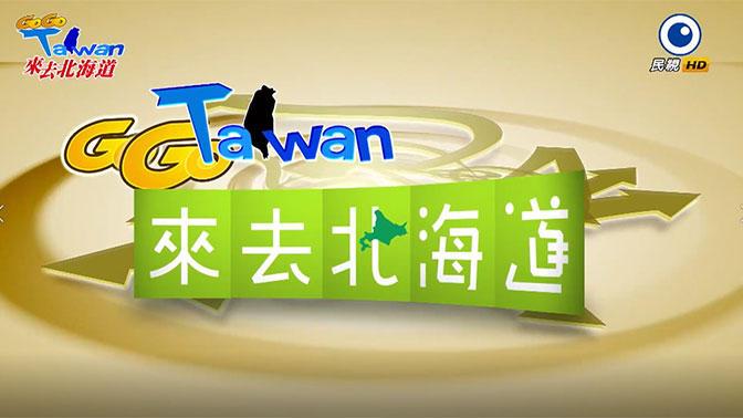 GO GO Taiwan來去北海道