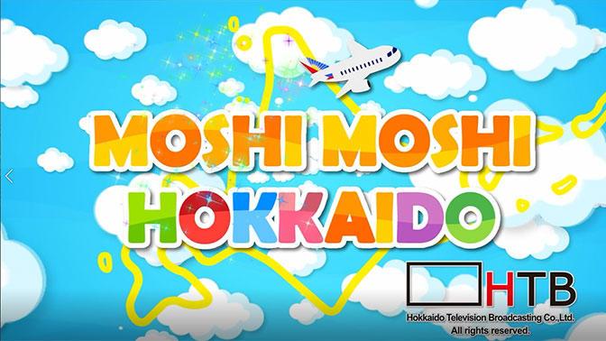 フィリピンに雪を降らせる!MOSHI MOSHI HOKKAIDO
