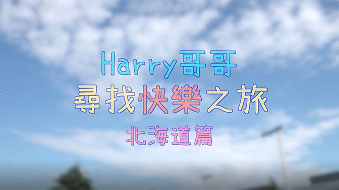 Harry哥哥尋找快樂之旅 2019(Brother Harry Goes In Search of Happiness)
