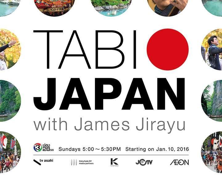 TABI JAPAN with James Jirayu