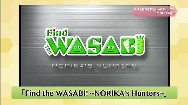 Find the WASABI! ~NORIKA's Hunters~